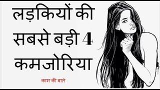 4 Weak Points Of Every Girls Online Datting Tips Hindi | लड़की को कैसे कन्ट्रोल करते है ?
