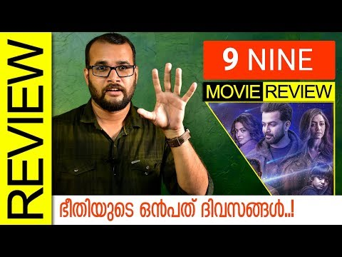 9 Nine Malayalam Movie Review by Sudhish Payyanur | Monsoon Media Mp3