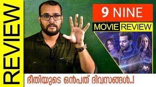 9 Nine Malayalam Movie Review by Sudhish Payyanur | Monsoon Media