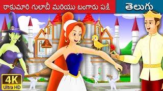 రాకుమారి గులాబీ మరియు బంగారు పక్షి   Princess Rose and the Golden Bird in Telugu  Telugu Fairy Tales