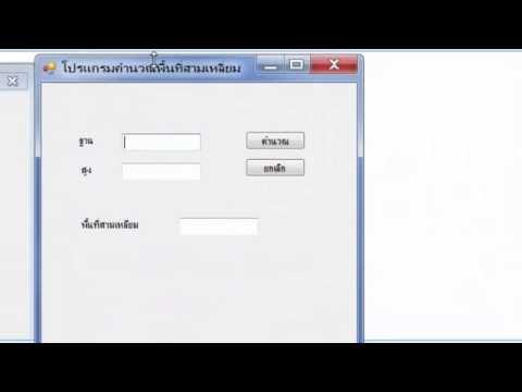 โปรแกรมคำนวณพื้นที่สามเหลี่ยม VB.net