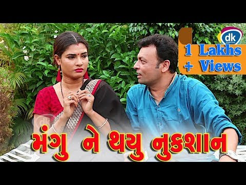 મંગુ ને થયુ નુકશાન | Jitu Pandya | Greva | Latest Gujarati Comedy Video 2018 | #JTSA