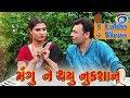 મંગુ ને થયુ નુકશાન | Jitu Pandya | Greva | Latest Gujarati Comedy Video 2018 | #JTSA