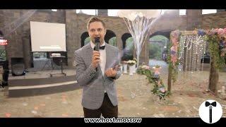 Ведущий на свадьбу Дмитрий Саврасов Москва