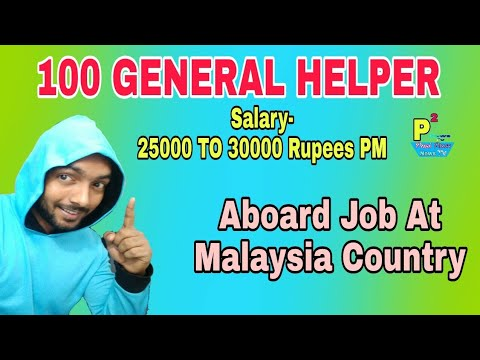 Abroad Job At Malaysia Country, 100 General Helper, Salary 25000 To 30000 Rupees PM