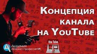 Продвижение видео на youtube через создание Концепции канала. стратегия развития Ютуб канала.