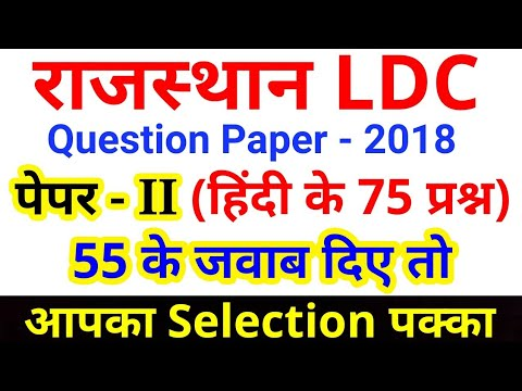Rajasthan LDC Sample Paper 2018 ,हिंदी के 75 प्रश्न,LDC Exam Preparation,RSMSSB, RPSC,Syllabus
