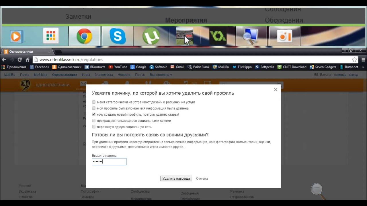 How to delete an account in Odnoklassniki 92