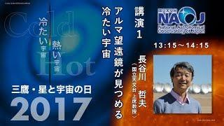国立天文台 三鷹キャンパス特別公開 「三鷹・星と宇宙の日2017」 国立天...
