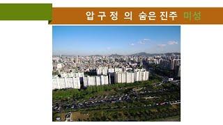압구정 1구역 미성 1,2차 상세리뷰