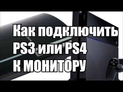 PS3 vs PS4 - разница между приставками, сравнение