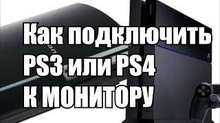 Как подключить PS3, PS4 или Xbox к монитору и настроить звук(Как подключить пс3 к колонкам: http://www.youtube.com/watch?v=1zkO8FWuD4Y 5 причин почему ПС4 лучше ПК: ..., 2013-09-15T02:40:38.000Z)