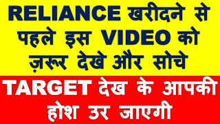 Reliance Share Price Target Analysis Reliance Stock Latest News Target 2021 Of Reliance Stock Youtube
