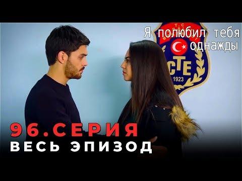 Я полюбил тебя однажды - 96 серия (Русский дубляж)