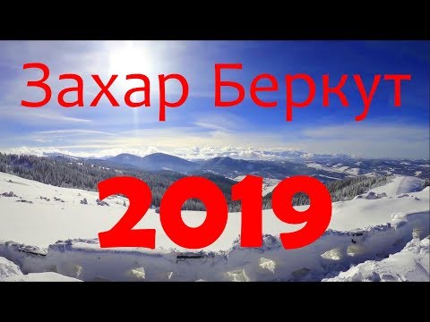 Захар Беркут 2019. Полный спуск с горы