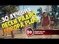 40 лучших песен Europa Plus Музыкальный хит парад недели ЕВРОХИТ ТОП 40 от 22 декабря 2017 mp3