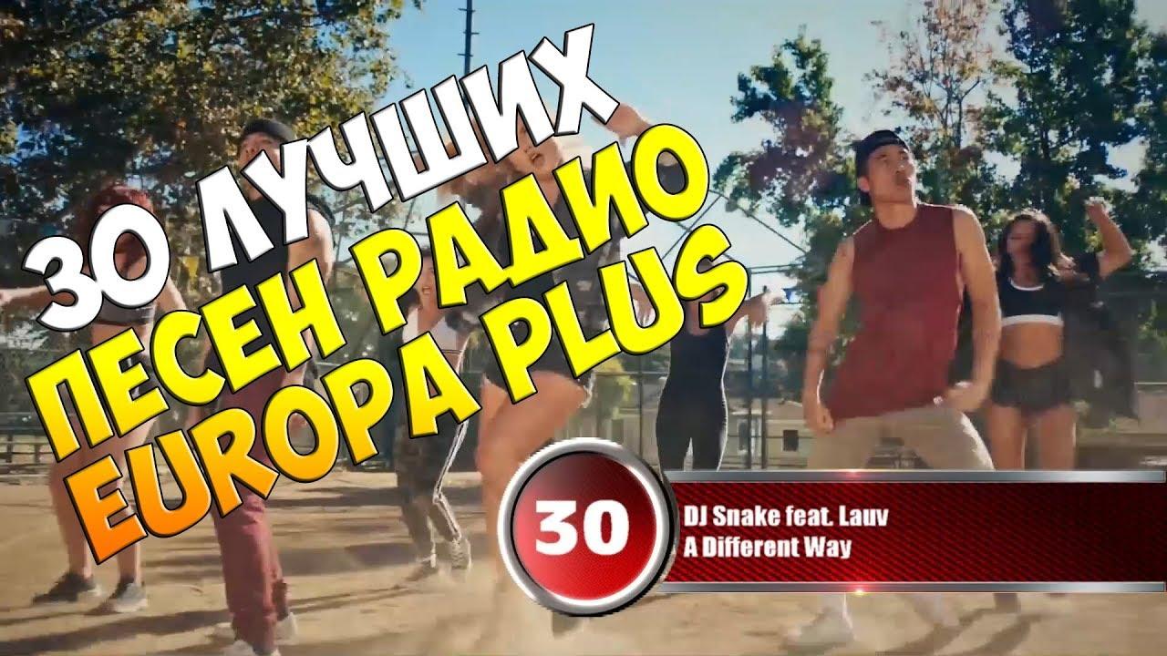Итоговые хит-парады Хит-парад Еврохит TOP помогут найти любимые хиты Европа...