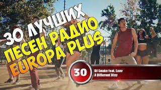 40 лучших песен Europa Plus | Музыкальный хит-парад недели 'ЕВРОХИТ ТОП 40' от 22 декабря 2017