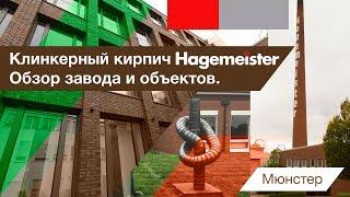 Клинкерный кирпич Hagemeister. Обзор завода и объектов.