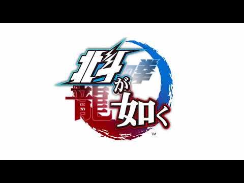 Ai Wo Torimodose  Hokuto ga Gotoku