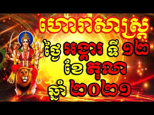ហោរាសាស្ត្រប្រចាំថ្ងៃ អង្គារ ទី១២ ខែតុលា ឆ្នាំ២០២១, Khmer Horoscope Daily by 30TV