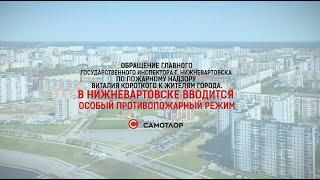 В Нижневартовске вводится особый противопожарный режим