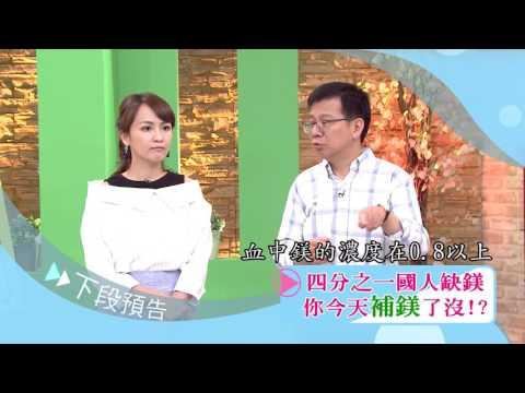 (GTV健康NO.1)2017.06.06 天天攝取'鈣 鎂 D' 預防'骨鬆'不嫌晚