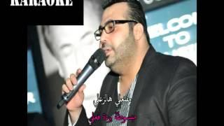 Arabic Karaoke: Rabih Gemayel 3assabt 3layha