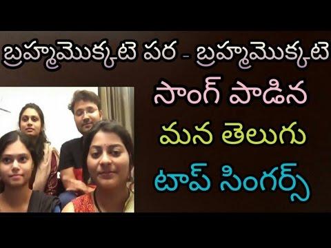 Bramhamokkate Para bramhamokkate song sung by telugu top singers || Yatas Media