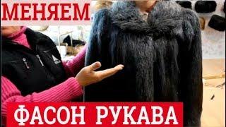 Qanday palto bo'yicha qisma o'zgartirish. Ta'mirlash paltolar