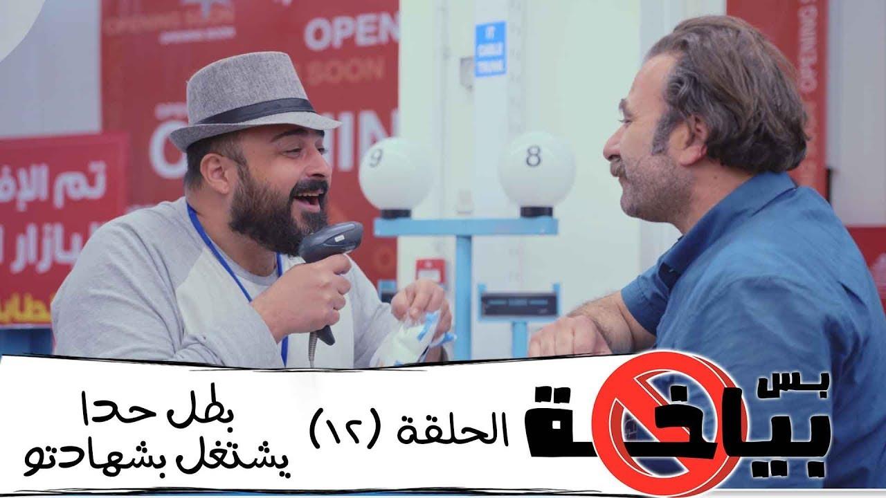 بس بياخة 2019 - الحلقة الثانية عشرة 12 - بطل حدا يشتغل بشهادتو