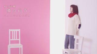 新山詩織「隣の行方」MV thumbnail