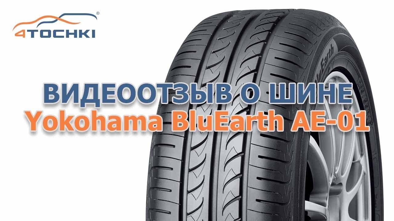 Видеоотзыв о шине Yokohama BluEarth AE-01 на 4 точки. Шины и диски 4точки - Wheels & Tyres