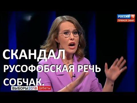 Русофобское скандальное заявление Собчак на дебатах у Соловьева. 14.03.2018