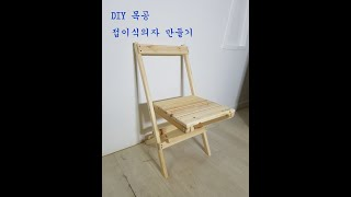 DIY목공 접이식 의자만들기