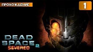 Dead Space 2: Severed прохождение часть 1 - Приятное Возвращение