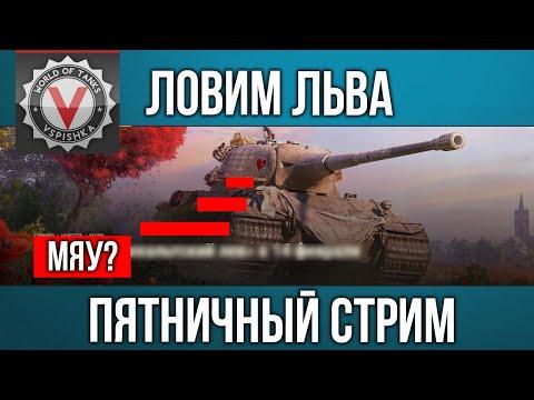 Пятничный веселый танк-о-стрим в 20:30