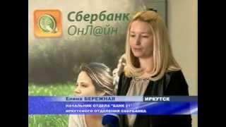 Сбербанк Автоплатеж ЖКХ