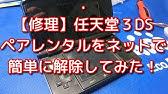 キー 3ds マスター 「マスターキー,暗証番号」に関するQ&A