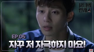 A Witch's LoveEp5 :mysterious atmosphere between Jiyeon(Uhm Junghwa) and Dongha(Park Seojun)