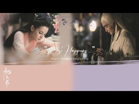 "[ Eng/Pin ] Eternal Love Of Dream OST | ""It So Happens..."""