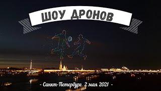 Шоу дронов в Санкт-Петербурге 2 мая 2021   световое шоу дронов   дроны   шоу дронов спб