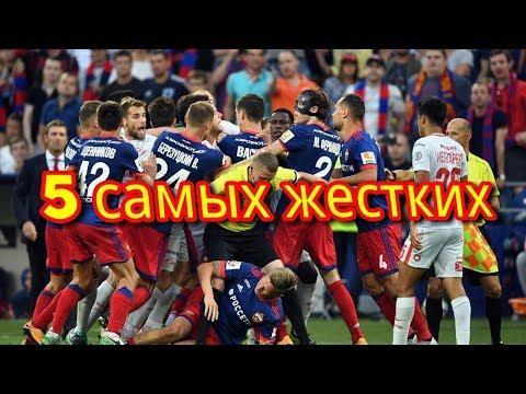 5 самых жестких драк в истории российского футбола