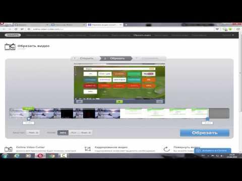 Как обрезать видео без программ  Видеоредактор онлайн!