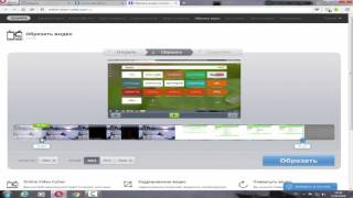 Как обрезать видео без программ  Видеоредактор онлайн!(Ссылка на сервис http://online-video-cutter.com/ru/#, 2016-05-05T08:03:59.000Z)