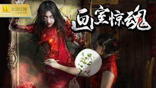 【1080P Full Movie】《画室惊魂》/ The Frighten Studio 古画咒怨 勾魂摄魄)(罗翔 / 杨欣 / 陈美行 / 彭波)