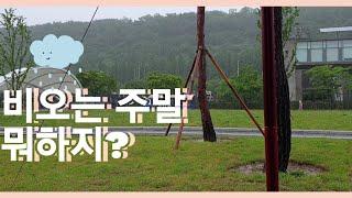 [호두 캠핑 VLOG] 서울 난지 캠핑장