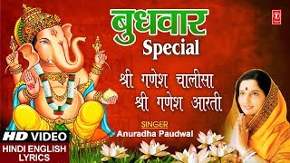 बुधवार Special I Shree Ganesh Chalisa, Aarti Jai Ganesh Deva I ANURADHA PAUDWAL, गणेश चालीसा, आरती