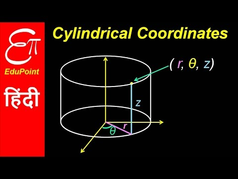 Cylindrical Coordinate System ★ video in HINDI ★ EduPoint