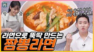 [ENG SUB] 블락비 비범 ✖ 박은영 셰프의 불 맛 가득 '짬뽕라면'비범 짬뽕라면 완성